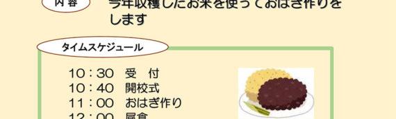 10/26 収穫感謝祭のご案内