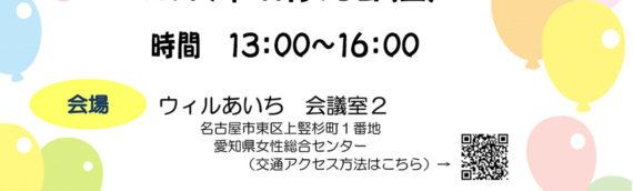 10/12中止 次回11/8 個別相談会・学校説明会